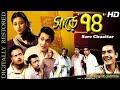 Sare Chuattar Full Movie   সাড়ে চুয়াত্তর   Bengali Classic   Uttam Kumar   Suchitra Sen   Full HD
