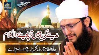 New Heart Touching Naat 2021 | Ik Bar Bulalo Mujh Ko | Hafiz Tahir Qadri