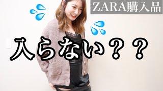 【ZARA】アイドル卒業して太ったかもしれない。。。。