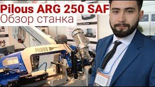 Pilous ARG 250 SAF Обзор на выставке