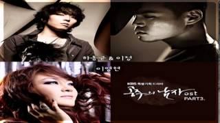 Lee Jung & Ha Dong Kyun  - I Will Wait (기다릴게) The Princess' Man OST