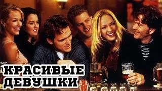 Красивые девушки (1996) «Beautiful Girls» - Трейлер (Trailer)