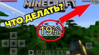 видео ЧТО ДЕЛАТЬ ЕСЛИ ЛАГАЕТ Minecraft PE !!! КАК ПОДНЯТЬ FPS В Minecraft PE !!! МАЛЕНЬКИЙ ФПС