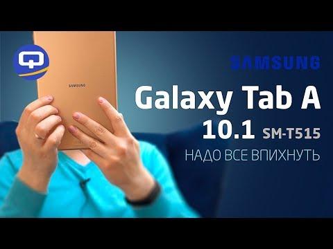 Без IPad OS, но все равно КРУТО. Обзор Samsung Galaxy Tab A 10.1 /QUKE.RU/