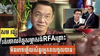 សម រង្ស៊ី រត់ចោលបទសម្ភាសន៍ព្រោះឆ្លើយសំនួរពលរដ្ឋមិនចេញ _ RFA Interview, Sam Rainsy and Chun Chanboth
