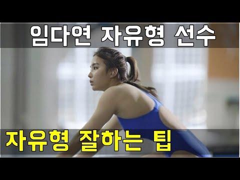 SHC 수영강습_임다연 코치님 자유형 잘하는 팁