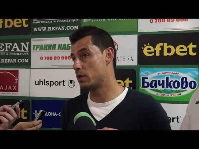 Александър Томаш след Берое - Септември (15.09.18)