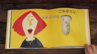 www.amazon.co.jp/dp/4591150550 ポプラ社の絵本『みんなにゴリラ』(作...