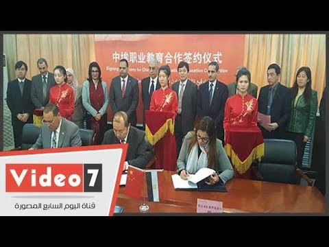 تفاصيل افتتاح الكلية الصينية التكنولوجية بالإسماعيلية  - 01:21-2018 / 6 / 22