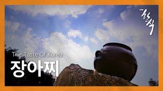 the taste of korea, 20편 장아찌
