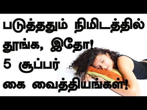 படுத்ததும் நிமிடத்தில் தூங்க, இதோ! 5 சூப்பர் கை வைத்தியங்கள்! Sleep Remedies