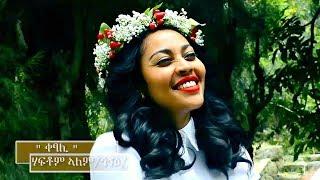 Haftom Alem - Ketsali - New Tigrigna Music 2018 (Official Video)