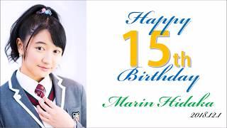 2018年12月1日で15歳になる日髙麻鈴さんのお祝いムービーです #日髙麻鈴...