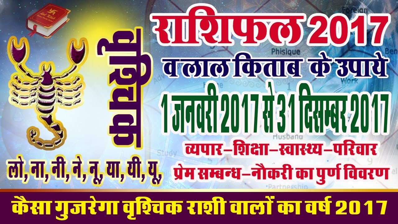 Vrishchik rashifal 2017 scorpio horoscope 2017 2017 lal kitab upay