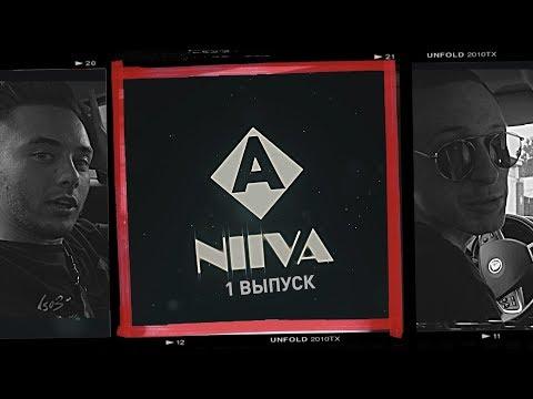 A-NIIVA / переделка ВАЗ-21214 / Андрей Бонд Ездит / NIIVABOND выпуск 1