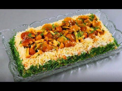 """Салат """"Веселые Опята""""! Вкусный салат с грибами"""