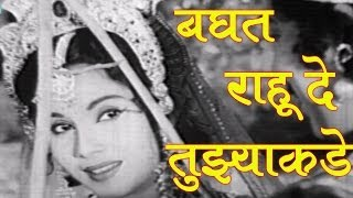 Baghat Rahu De - Suman Kalyanpur, Sudhir Phadke, Subhadra Haran Romantic Song