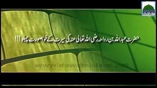 Seerat e Hazrat Abdullah Bin Rawahah - Haji Abdul Habib Attari