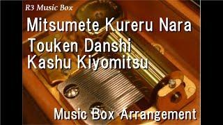 Mitsumete Kureru Nara/Touken Danshi Kashu Kiyomitsu [Music Box]