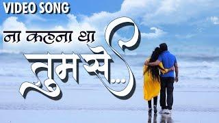 Na Kehna Tha Tumse   New Album Song 2019   Hindi Romantic Song   Debashish Mukherjee