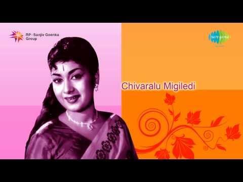 Chivaraku Migiledi  Sudhavol Suhaasini