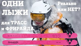 Универсалы для фрирайда одни лыжи на все условия FISCHER RANGER 102 FR WS 2020 21 обзор и тест
