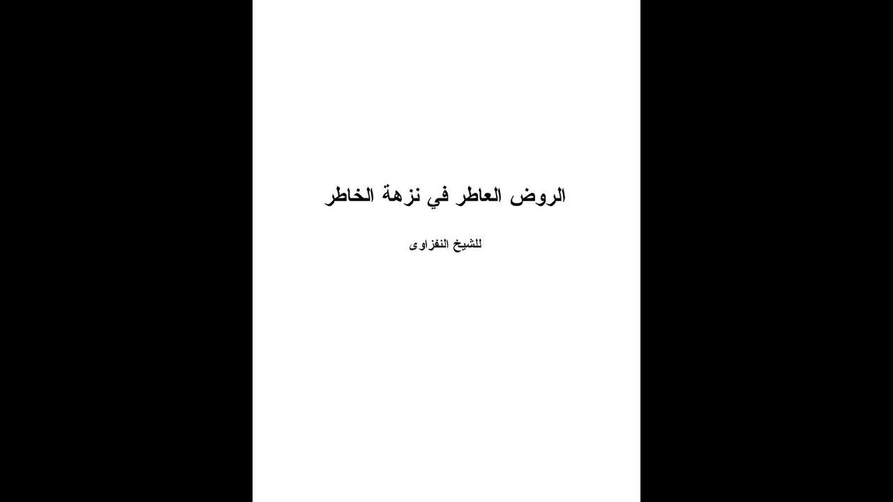 تحميل كتاب نزهة الخاطر في الروض العاطر pdf