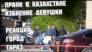 Социальный эксперимент избиение девушки реакция в Казахстане!Город Тараз реакция жителей.