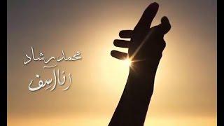 بالفيديو.. محمد رشاد يطرح دعاء 'أنا أسف'