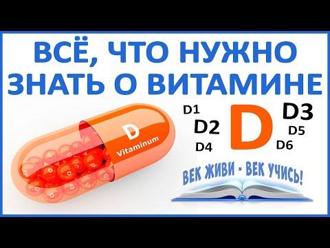 Сейчас у всех дефицит витамина D3. Солнце не поможет! Чем грозит недостаток D? Принимать или нет?