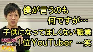 2018年3月28日のKCGX生放送より <毎週水曜夜9時は YouTuber KAZUYAのニ...