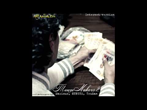 ШYNGYS, TruMan, Maximum - ТеңгеMakers II [АЛЬБОМ / FULL ALBUM / 2012]
