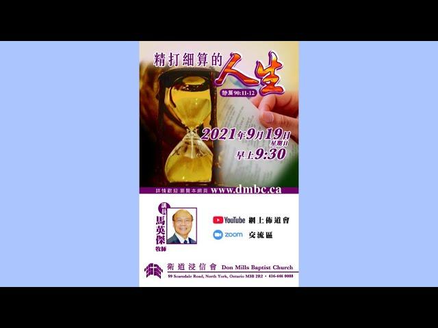 衛道浸信會中文堂 福音主日 2021-09-19 馬英傑牧師: 精打細算的人生