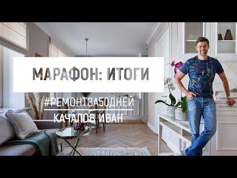 Дизайн интерьера однокомнатной квартиры.  Ремонт за 50 дней.  Обзор.