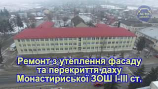 Ремонт з утеплення фасаду та перекриття даху Монастириської ЗОШ І-ІІІ ступенів.