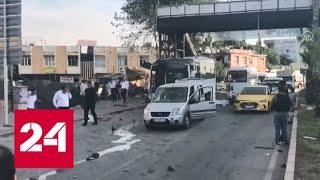 Момент подрыва полицейского автобуса в Турции попал на видео - Россия 24