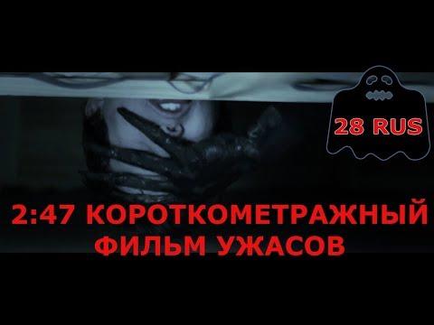 2:47   короткометражный фильм ужасов
