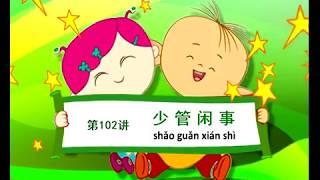 애니메이션으로 배우는 중국어(97)|CCTV 한국어방송