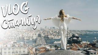 видео Выходные в Стамбуле. Даты тура: 16-19 июня 2017
