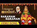 Saranam Saranam Sathgurunatha Iyappa Veeramani Raju Prasad Ganesh