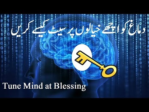 How to tune Mind at Positive Frequency, Thought, Subconscious Mind, Law of Attraction hindi urdu
