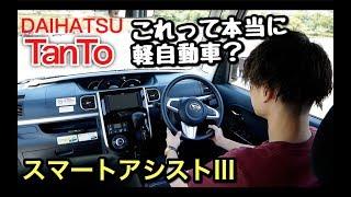 【ダイハツ タント 試乗編】軽自動車ってことを忘れる走り・スマートアシストⅢってめっちゃ良い。