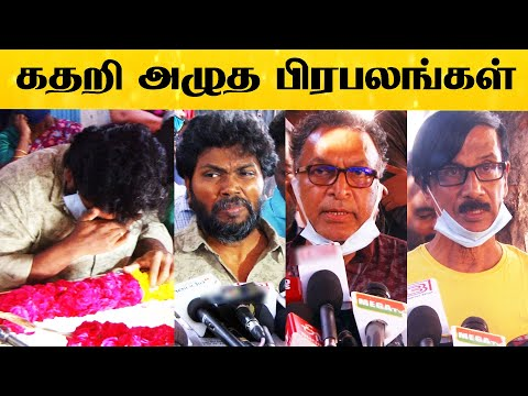SP.Jananathan-னின் பூத உடலை பார்த்து கதறி அழுத சினிமா பிரபலங்கள் | S.P.Jananathan Funeral Video