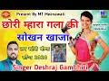 Love Story Meena Geet Singer Deshraj Gambhiri Meena Geet Hungama(.mp3 .mp4) Mp3 - Mp4 Download