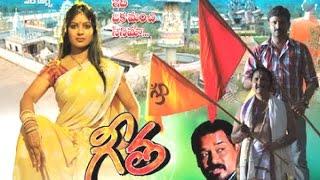 Geetha (2014)    Full Length Telugu Movie    Navakesh    Akanksha