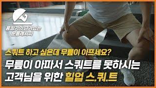 스쿼트시 무릎통증을 호소하는 고객님을 위한 힐업스쿼트 …