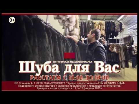Шуба Для Вас 2015   Ростов 1 -15 февраля РАСПРОДАЖА