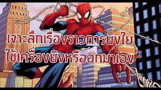 ไขข้อสงสัย Spiderman ยิงใยได้เองหรือต้องใช้เครื่องยิงกันแน่? - Comic World Daily
