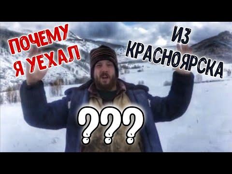 Почему я уехал из Красноярского Края