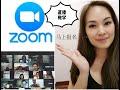 如何使用 ZOOM 教学影片| 【加入会议 主持会议 会前注意 会中控制 分享影音】